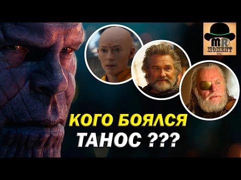 Почему Танос 👾