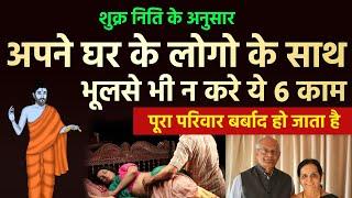 शुक्रनिति- घरकेलोगोकेसाथकभीनकरेये6कामबादमेपछतानापड़ेगा| Chanakya Niti Shukra niti