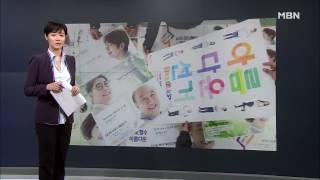 김주하의 3월 29일 '이 한 장의 사진'