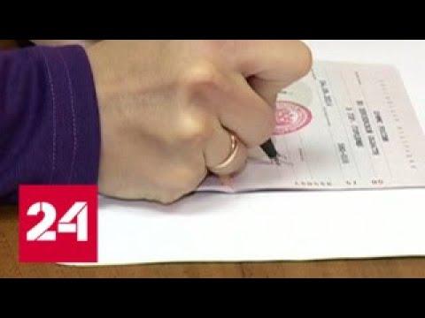Электроника дала сбой: сколько паспортов не имеют силы? - Россия 24