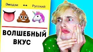 НУЖНО ЗАКРЫТЬ ЯНДЕКС ЭМОДЗИ ПЕРЕВОДЧИК