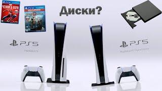КАКУЮ ВЕРСИЮ PlayStation 5 СТОИТ ВЫБРАТЬ НУЖЕН ЛИ ДИСКОВЫЙ ПРИВОД