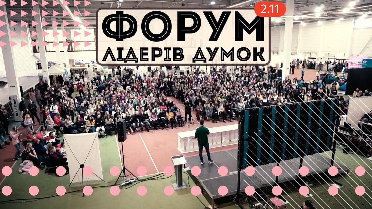 Форум Лідерів думок 2019 // Дурнєв, Соколова, Скрипін, Пренткович