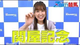 【松中みなみの展開☆タッチ】関屋記念 松中みなみ 動画 6
