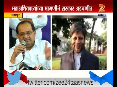 Nagpur : Radhakrishna Vikhe Patil On ADvocate Genral Shrihari Aney Seprate Vidarbh
