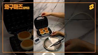 [와구마즈EP03] 와플메이커에 꿀호떡 넣기