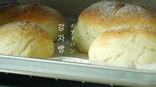 민들레식당 : 감자빵 「ポテトパン」 영화 리틀포레스트 속