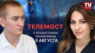 InstaForex tv news: Телемост 9 августа:   Торговые рекомендации по парам GBP/USD, EUR/USD, AUD/USD
