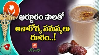 Top 10 Health Benefits of Dates With Milk | Health Tips in Telugu | YOYO TV Health
