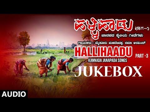 Hallihaadu Jukebox | Vol 3 | Kannada Janapada Songs | Mysore Mahadevappa, Rama Aravind