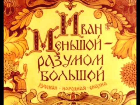 Аудиосказка  Сказка об Иване царевиче, Жар птице и о сером волке