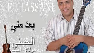 Moulay Ahmed El hassani - baad mni (Official Audio)   مولاي احمد الحسني - بعد مني