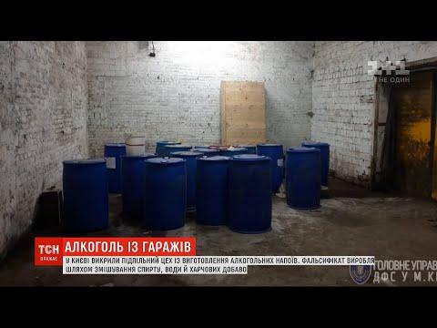 ТСН: У Києві викрили підпільний цех із виготовлення алкогольних напоїв