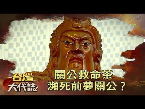 關公救命茶 發明大王事業受阻 瀕死前夢關公?《台灣大代誌》20190310