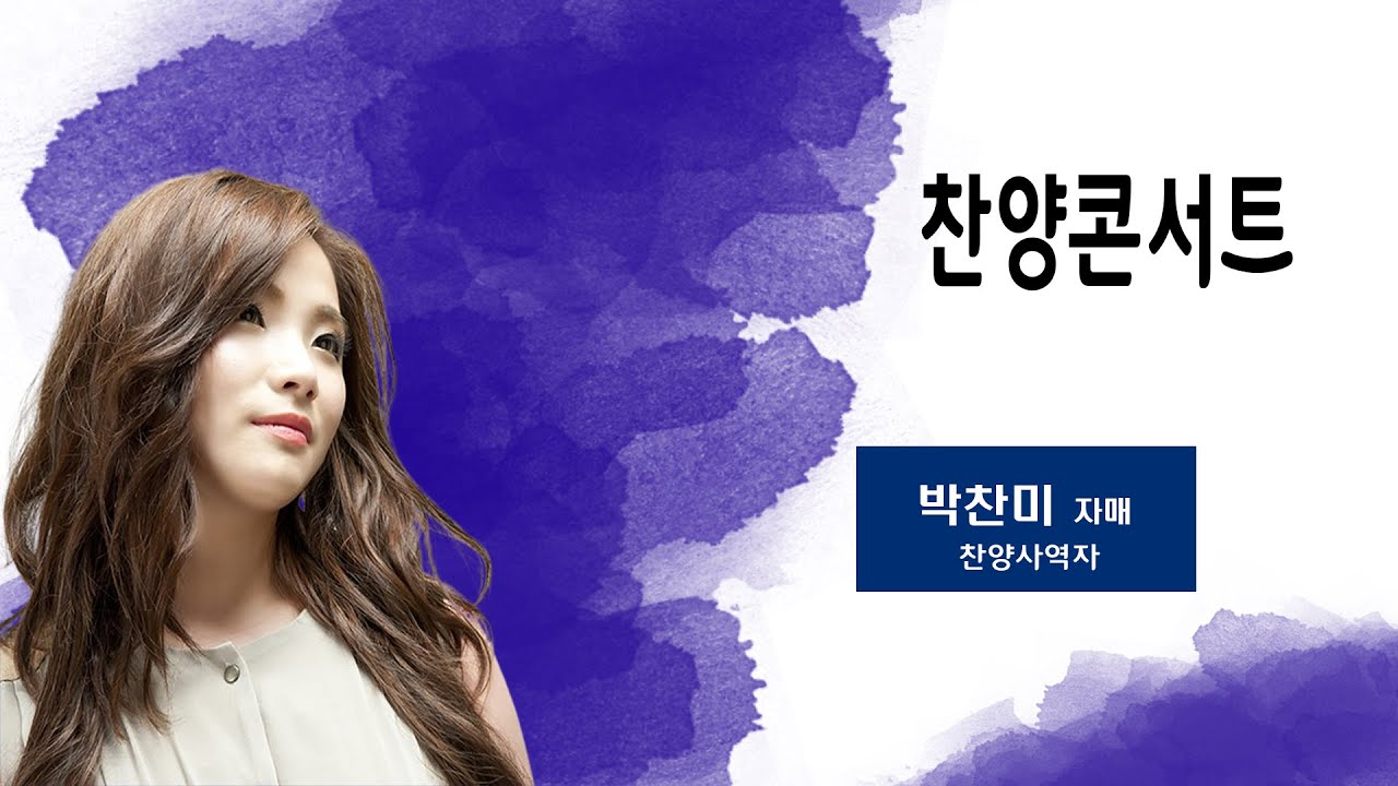 [2021겨울주바라기캠프] 찬양콘서트_박찬미 자매