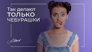 18 Распространенная женская ошибка в отношениях Shorts ShortVideo Sketch Александр Шахов