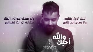 عبدالعزيز لويس - والله احبك ( حصريآ ) | 2017