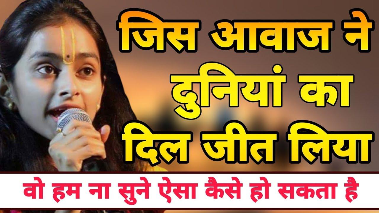 दुनियां भर में वायरल हो रही है शुरभी चतुर्वेदी जी की आवाज ~ Most popular voice hits Shyam bhajan