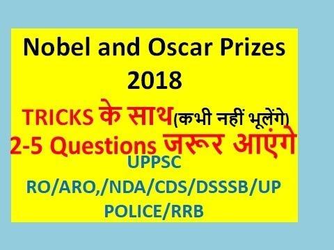 Nobel and Oscar Prizes 2018 TRICKS के साथ UPPSC RO/ARO,/NDA/CDS/DSSSB/UP POLICE/RRB