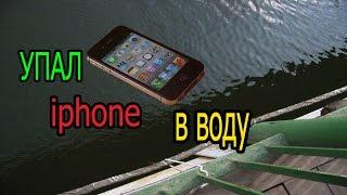 IPhone утонул // что делать??(, 2016-04-29T18:17:47.000Z)