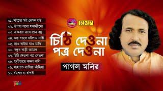 Pagol Monir - Chithi Daona Potro Daona | চিঠি দেওনা পত্র দেওনা | Bangla Bicched Gaan