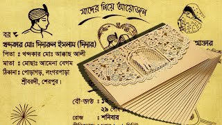 বিয়ের কার্ড ডিজাইন || How to Create a Wedding Invitation Card Design in Photoshop