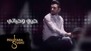 عبدالله الهميم  ومحمد الشحي - حبي وحياتي | Abdullah AlHameem & Mohamed AlShehhi - Hobi o Hayati