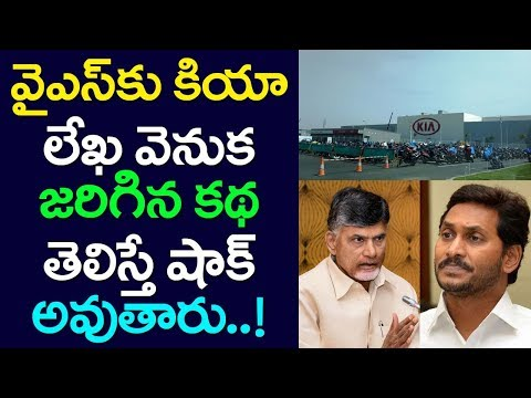 Kia Motors Letter to YS Rajasekhara Reddy: Real Story, AP CM