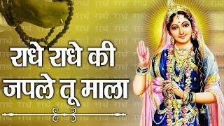 Radhey Radhey Ki Japle Tu Mala || Tripty Shakya || All Time Hit Krishna Bhajan # Ambey Bhakti