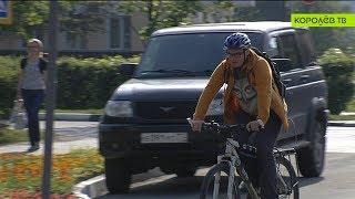 Королёв присоединился ко всероссийской акции &quot;На работу на велосипеде&quot;<