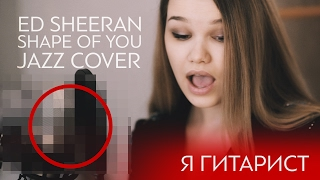 Ed Sheeran - Shape of You (COVER JAZZ)