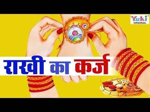 राखी का कर्ज | भाई बहन का प्यार | Rajasthani Katha | राजस्थानी लघुकथा