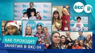 Обучение английскому языку в школе BKC-ih в Москве и МО