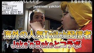 海外の人気Twitch配信者Jake'n'Bakeと野田草履がコラボ thumbnail