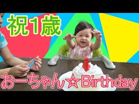 祝1歳 おーちゃん(末っ子)の誕生日を祝ったよ♪ First birthday of the youngest child himawari-CH