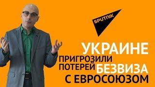 Гаспарян: Украине пригрозили потерей безвиза с Евросоюзом