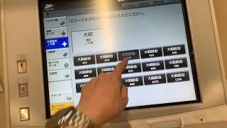 RM20券売機で大崎経由JR線連絡乗車券を購入してみた