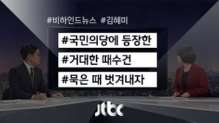 새로운 현수막…'개운치 않은 때수건'