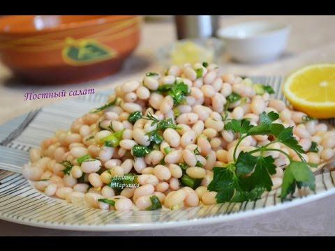 Постный салат из белой фасоли