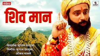 शिव मान मराठी शॉर्ट फिल्म माणुसकी हाच आपला धर्म A Film by Kunal Deshmukh Sumeet Music