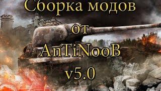 Сборка модов WOT от AnTiNooB v5.0