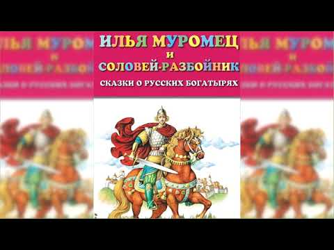 Илья Муромец и Соловей разбойник аудиосказка слушать