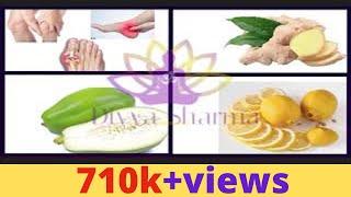 यूरिक एसिड को 3 खुराक में ख़त्म करे,Uric Acid, Gout & Joint Pain ( Arthritis ),Herbal Gout Treatment