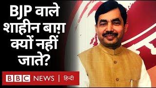 CAA-NRC पर BJP के Shahnawaz Hussain के दावे भी सुन लीजिए (BBC Hindi)