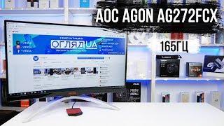 Огляд ігрового монітора AOC Agon ag272Fcx6 - Чи вдосталь 165 гц для ігор?
