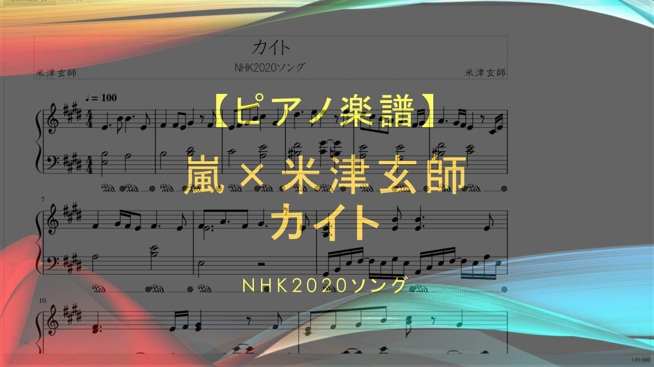 カイト 楽譜 嵐