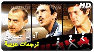 آه يا صديق | فيلم عائلي تركي الحلقة كاملة (مترجمة بالعربية )