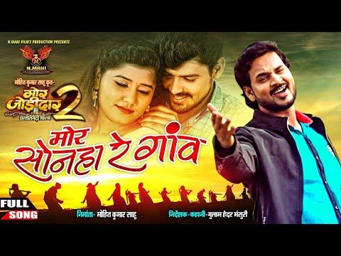 Mor Sonha Re Gaon l Mor Jodidaar2 l Dilesh Sahu l Muskan Sahu l Riyaz Khan l NMAHI FILMS