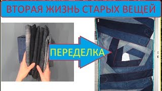 Утилизация старых джинсов . Переделка . Что можно сделать из джинсов .