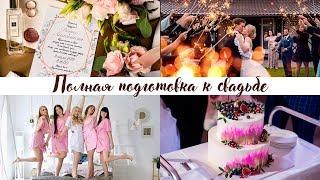 Подготовка к Свадьбе ❤ Советы, Лайфхаки, Наш Опыт